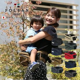 【本体】【抱っこの腱鞘炎対策に】 日本のヒップシート POLBAN BASIC(ポルバンベーシック) 抱っこひも 抱っこ紐 ヒップシート ウエストポーチタイプ P7220 5P01Oct16