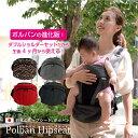 【本体+ダブルショルダーセット】 日本のヒップシート POLBAN HIPSEAT(ポルバンヒップシート) 抱っこひも 抱っこ紐 ヒ…