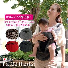 【本体+ダブルショルダーセット】 日本のヒップシート POLBAN HIPSEAT(ポルバンヒップシート) 抱っこひも 抱っこ紐 ヒップシート ウエストポーチタイプ P7293 5P01Oct16