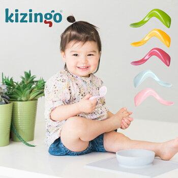 kizingo(キジンゴ)ベビー スプーン