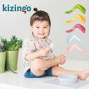 【ラッピング無料・のし対応】kizingo(キジンゴ) ベビー スプーン 食器 離乳食 はじめて 食育 出産祝い プレゼント …