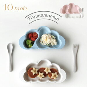 10mois(ディモア):mamamanma(マママンマ)プレートセット 日本製 ベビー食器 雲の形 離乳食 電子レンジ 食器洗浄機 耐熱 プレゼント 出産祝い 可愛い おしゃれ