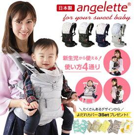 【価格改定しました】抱っこ紐 抱っこひも 新生児 コンパクト おんぶ angelette(アンジェレッテ) ベビーキャリアオール ラッキー工業 ラッキーインダストリーズ 簡単 L4590 5P01Oct16