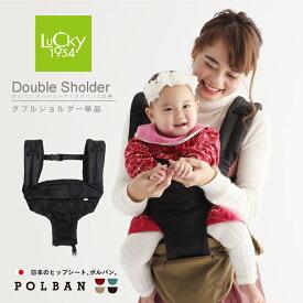 【ダブルショルダーオールメッシュ単品】POLBAN(ポルバン) ヒップシート 抱っこひも 抱っこ紐 腰ベルト 出産祝い オールメッシュ P7302 5P01Oct16