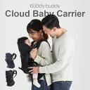 【期間限定割引】【レビュー特典対象商品】buddy buddy(バディバディ)CLOUD BABY CARRIER クラウドベビーキャリア 抱…