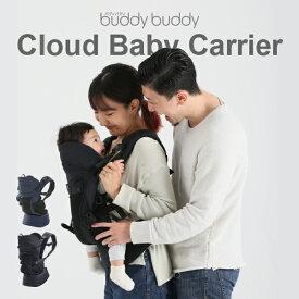 【期間限定割引】【レビュー特典対象商品】buddy buddy(バディバディ)CLOUD BABY CARRIER クラウドベビーキャリア 抱っこ紐 新生児 抱っこひも uv おんぶ まとめ メッシュ 簡単 出産準備 L4610