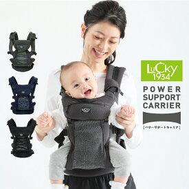 【レビュー特典】LUCKY1934(ラッキー1934)POWER SUPPORT CARRIER パワーサポートキャリア 抱っこ紐 新生児 抱っこひも おんぶ まとめ メッシュ L4570