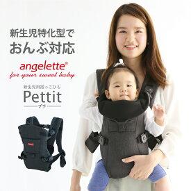 【帝王切開でも使える】 新生児 おんぶ 抱っこ紐 抱っこひも コンパクト angelette(アンジェレッテ) ベビーキャリア プチ ラッキー工業 ラッキーインダストリーズ 簡単 L2700
