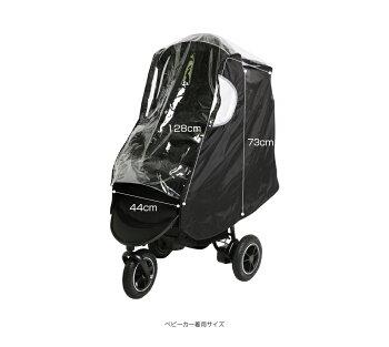 Pittoresk(ピトレスク)BabyStrollerRainCoverベビーカー用レインカバー