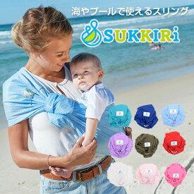 メッシュスリング SUKKIRi スッキリ リングスリング マルスリング 抱っこひも パパママ兼用 C0487 5P01Oct16