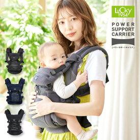 【レビュー特典対象商品】LUCKY1934(ラッキー1934)POWER SUPPORT CARRIER パワーサポートキャリア 抱っこ紐 新生児 抱っこひも おんぶ まとめ メッシュ 簡単 出産準備 L4570