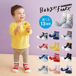 ベビーフィート Babyfeet トレーニング ファーストシューズ 男の子 女の子 0.5か月〜 ソックス ルームシューズ 洗濯OK 11.5cm 12.5cm ギフト 出産祝い かわいい はじめて あんよ よちよち J5250 J5251 J52