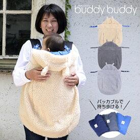 【価格改定しました】【送料無料】buddy buddy(バディバディ)アニマル4WAYケープ 耳付き 防寒 抱っこひも ケープ 抱っこ紐 防寒 おでかけ ベビーカー フットマフ フリース ボア 洗濯可 Z5180 5P01Oct16