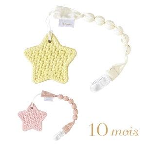 10mois(ディモア) TEETHER(歯がため) スター ホルダー付き 日本製 シリコーン 星 プレゼント 出産祝い 男の子 女の子 かわいい おしゃれ