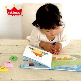 Ed.Inter (エド・インター) チーズくんとふしぎなかぎ えほんトイっしょ 絵本 知育玩具 学習玩具 ひも通し 木のおもちゃ かぎ ブロック 出産祝い ギフト プレゼント 誕生日 かわいい 男の子 女の子 1.5歳〜 J556065