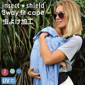 バディバディ BuddyBuddy インセクトシールド Insect shield 虫よけ 虫除け 防蚊 蚊帳 3wayフィットケープ フットマフ 春夏 UVカット UV 日よけ ベビーケープ 抱っこ紐 抱っこ紐 抱っこひも Z4559 5P01Oct16