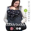 buddybuddy フィット