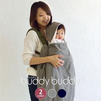 buddybuddy 温度調節機能付き フィットケープ