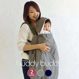 【30%OFF】バディバディ buddybuddy 温度調節機能付き フィットケープ 防寒 抱っこひも ケープ 抱っこ紐 防寒 おでかけ ベビーカー フットマフ フリース ボア 洗濯可 Z6560 5P01Oct16