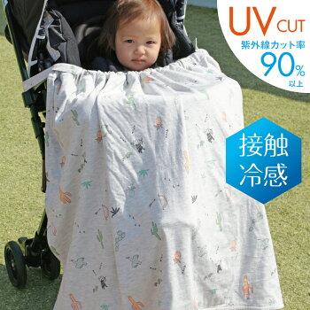 BuddyBuddy UVカット UV 日よけ 接触冷感 ブランケット