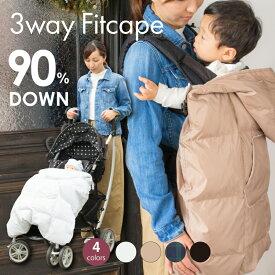 【価格改定しました】【送料無料】【レビュープレゼント付!】【ダウン90%】 Buddy Buddy Premium バディバディプレミアム 3wayフィットケープ 抱っこ紐 防寒 抱っこひも ケープ Z1205 5P01Oct16