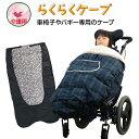 【介護用】らくらくケープ 車椅子・バギー専用ケープ 防寒 おでかけ ベビーカー フットマフ ボア Z1207 5P01Oct16
