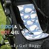 好友的好友 buddybuddy cocogel 越野車可哥凝膠絕緣熱座位吊索和童車組合 10P01Mar15