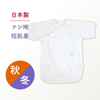 秋/冬短內衣棉 100%日本新生嬰兒服裝嬰兒禮物嬰兒準備分娩 noshi 自由回應阿卡昌河 bh1203 5P01Oct16 製造嬰兒內衣嬰兒心臟 (嬰兒心臟)