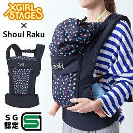 【クーポン対象商品】X-girl Stages エックスガール ステージス ショルラク 抱っこひも 抱っこ紐 L4230 ブラック 5P01Oct16
