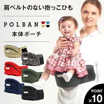 【メーカー直販】【ポーチ本体】POLBAN(ポルバン) 抱っこひも 抱っこ紐 ヒップシート