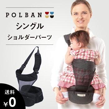 【シングルショルダー単品】POLBAN(ポルバン) ヒップシート 抱っこひも