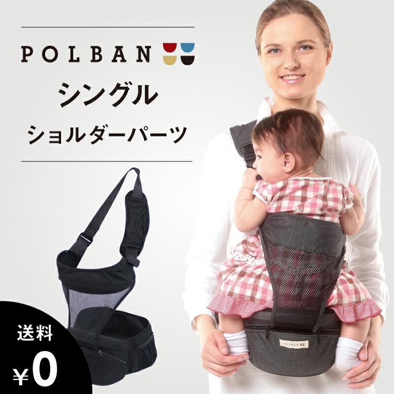【シングルショルダー単品】POLBAN(ポルバン) ヒップシート 抱っこひも 抱っこ紐 メッシュ 腰ベルト 出産祝い P7221 5P01Oct16