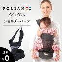 【シングルショルダー単品】POLBAN(ポルバン) ヒップシート 抱っこひも 抱っこ紐 メッシュ 腰ベルト 出産祝い P7221 5…