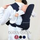 昔ながらのひもで結ぶタイプ バディバディ BuddyBuddy ひもタイプ子守帯 A1170 抱っこひも 抱っこ紐 だっこひも おんぶひも おんぶ紐 5P01O...