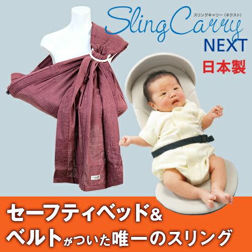 バディバディコレクション BuddyBuddyCollection スリングキャリーNEXT ネクスト 抱っこひも だっこひも 抱っこ紐 新生児から使える 【日本製】 5P01Oct16