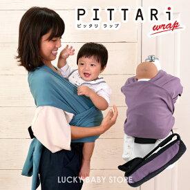 バディバディ BuddyBuddy ピッタリラップ PITTARiwrap 新生児から使える 抱っこひも 抱っこ紐 だっこひも コンパクト ギフト D8000 5P01Oct16