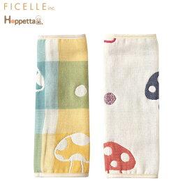 Ficelle(フィセル):Hoppetta(ホッペッタ) /champignon(シャンピニオン) 【日本製】 6重ガーゼ 6重ガーゼサッキングパット ロング よだれカバー ベルトカバー 5510 5P01Oct16