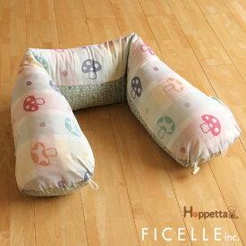 FICELLE(フィセル):Hoppetta(ホッペッタ) シャンピニオン champignon 【日本製】 ママ&ベビークッション ロング 5259 5P01Oct16