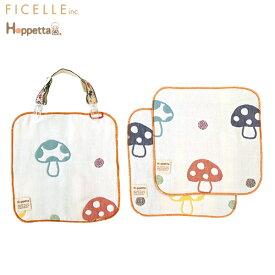 Ficelle(フィセル):Hoppetta(ホッペッタ) /champignon(シャンピニオン) 【日本製】 6重ガーゼ スタイ ハンカチ&クリップセット 7212 5P01Oct16