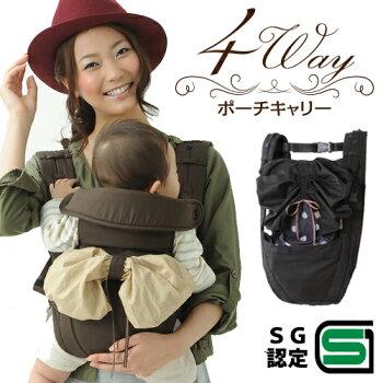 【41%off】バディバディBuddyBuddy4WAYポーチキャリー新生児から使える抱っこひも抱っこ紐だっこひもおんぶひもクールマックスポーチタイプ