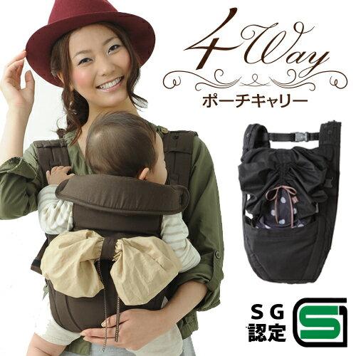 【40%off】バディバディ BuddyBuddy 4WAYポーチキャリー 新生児から使える抱っこひも 抱っこ紐 だっこひも おんぶひも クールマックス ポーチタイプ L2150 458045