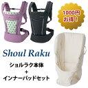 【安心の日本製】抱っこひもショルラク本体+新生児インナーパッドセット 腰ベルトタイプの抱っこひも だっこひも 腰ベ…