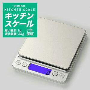 キッチンスケール デジタルスケール クッキングスケール 母の日 はかり デジタル キッチン 1g 料理 おしゃれ 電子はかり 500g 3kg まで対応 電子秤 電子計り 郵便物 トレイ付き 電子スケール プ