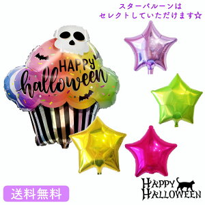ハロウィン プレゼント バースデー バルーン サプライズ ギフト パーティー Birthday Balloon Party 風船 ハロウィンカップケーキ スター