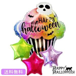 ハロウィン プレゼント バースデー バルーン サプライズ ギフト パーティー Birthday Balloon Party 風船 ハロウィンカップケーキ スター ボリューム セット