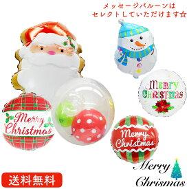 クッキーサンタ クリスマス プレゼント バルーン サプライズ ギフト パーティー Christmas Xmas Balloon Party 風船 MerryChristmas サンタ クッキー & メリークリスマス ST