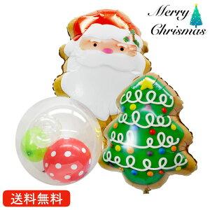 クリスマス プレゼント バルーン サプライズ ギフト パーティー Christmas Xmas Balloon Party 風船 MerryChristmas サンタ クッキー & ツリー クッキー ST