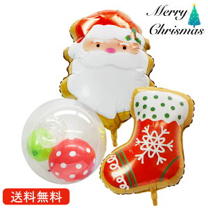 クッキーサンタ クリスマス プレゼント バルーン サプライズ ギフト パーティー Christmas Xmas Balloon Party 風船 MerryChristmas サンタ クッキー & ストッキング クッキー ST
