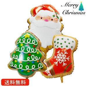 クリスマス プレゼント バルーン サプライズ ギフト パーティー Christmas Xmas Balloon Party 風船 MerryChristmas クッキーサンタ ツリー くつした セット