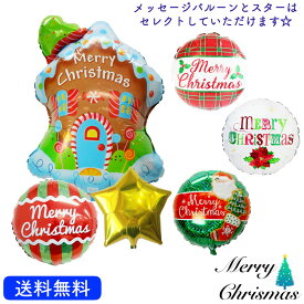 ジンジャーブレッドハウス クリスマス プレゼント バルーン サプライズ ギフト パーティー Christmas Xmas Balloon Party 風船 MerryChristmas サンタ レインディアー クリスマスカラーST 風船 バルーン お菓子の家